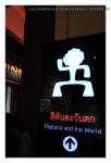 คนไทย2552-09-13 16-28-24[295]